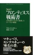 [新訳]フロンティヌス戦術書