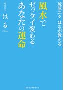 琉球ユタはるが教える 風水でゼッタイ変わるあなたの運命(KKロングセラーズ)