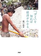 「ゴミ」を知れば経済がわかる