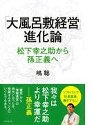 「大風呂敷経営」進化論