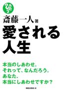 斎藤一人 愛される人生(KKロングセラーズ)