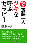 斎藤一人 ツキを呼ぶセラピー[新装版](KKロングセラーズ)
