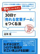 500社で実証済み 「売れ!」といわずに30日で「売れる営業チーム」をつくる法(大和出版)