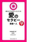 斎藤一人 読むだけで心がホワッとしてくる愛のセラピー[新装版](KKロングセラーズ)
