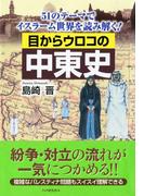 目からウロコの中東史