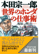 本田宗一郎「世界のホンダ」の仕事術