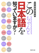この日本語をちゃんと知っていますか?