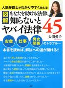 [図解]あなたを助ける法律、知らないとヤバイ法律45