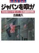 ワシントンレポート ジャパンを叩け!
