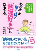 元小学校人気教師が明かす わが子が驚くほど「勉強好き」になる本(大和出版)