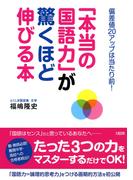 偏差値20アップは当たり前! 「本当の国語力」が驚くほど伸びる本(大和出版)