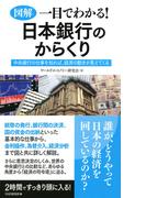 [図解]一目でわかる!日本銀行のからくり