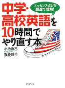 中学・高校英語を10時間でやり直す本