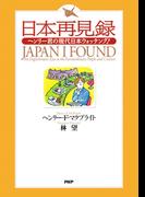 日本再見録