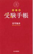 受験手帳[改訂版]