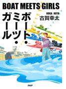 ボート・ミーツ・ガール