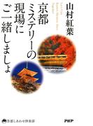 京都ミステリーの現場にご一緒しましょ