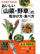 ひと目でわかる! おいしい「山菜・野草」の見分け方・食べ方