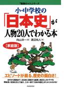 小・中学校の「日本史」が人物20人でわかる本