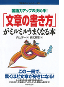 国語力アップの決め手! 「文章の書き方」がミルミルうまくなる本
