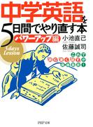 中学英語を5日間でやり直す本<パワーアップ編>