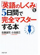 「英語のしくみ」を5日間で完全マスターする本