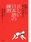 常識として知っておきたい 正しい日本語の練習