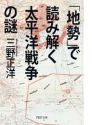 「地勢」で読み解く太平洋戦争の謎