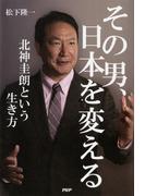 その男、日本を変える