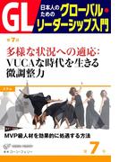 GL 日本人のためのグローバル・リーダーシップ入門 第7回