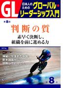 GL 日本人のためのグローバル・リーダーシップ入門 第8回