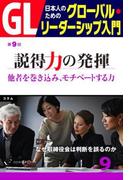 GL 日本人のためのグローバル・リーダーシップ入門 第9回