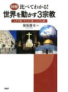 [図解]比べてわかる! 世界を動かす3宗教