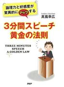 論理力と好感度が驚異的にアップする 3分間スピーチ 黄金の法則