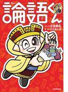 論語くん(毎日新聞出版)