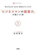 考えがまとまる、伝わる、説得力がアップする! 「ビジネスマンの国語力」が身につく本(大和出版)