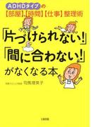 ADHDタイプの【部屋】【時間】【仕事】整理術 「片づけられない!」「間に合わない!」がなくなる本(大和出版)