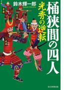 桶狭間の四人(毎日新聞出版)