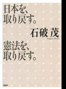 日本を、取り戻す。憲法を、取り戻す。
