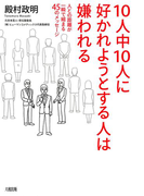 10人中10人に好かれようとする人は嫌われる(大和出版)