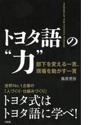 """トヨタ語の""""力""""(大和出版)"""