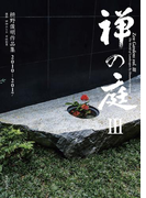禅の庭III(毎日新聞出版)