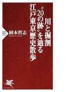 """川と掘割""""20の跡""""を辿る江戸東京歴史散歩"""