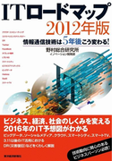 ITロードマップ2012年版