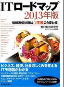 ITロードマップ 2013年版