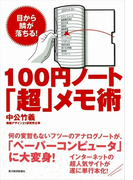 100円ノート「超」メモ術