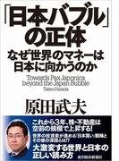 「日本バブル」の正体