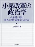 小泉改革の政治学