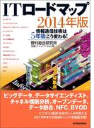 IT ロードマップ 2014年版