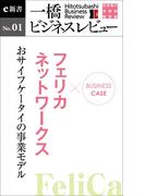ビジネスケース『フェリカネットワークス~おサイフケータイの事業モデル』-一橋ビジネスレビューe新書No.1